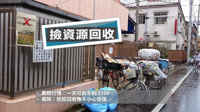 12.  撿資源回收