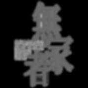 logo_20190507_mask1.png
