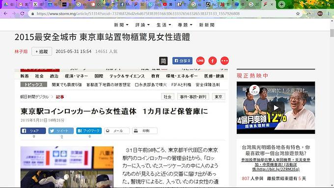 13. 置物櫃國外新聞(1)