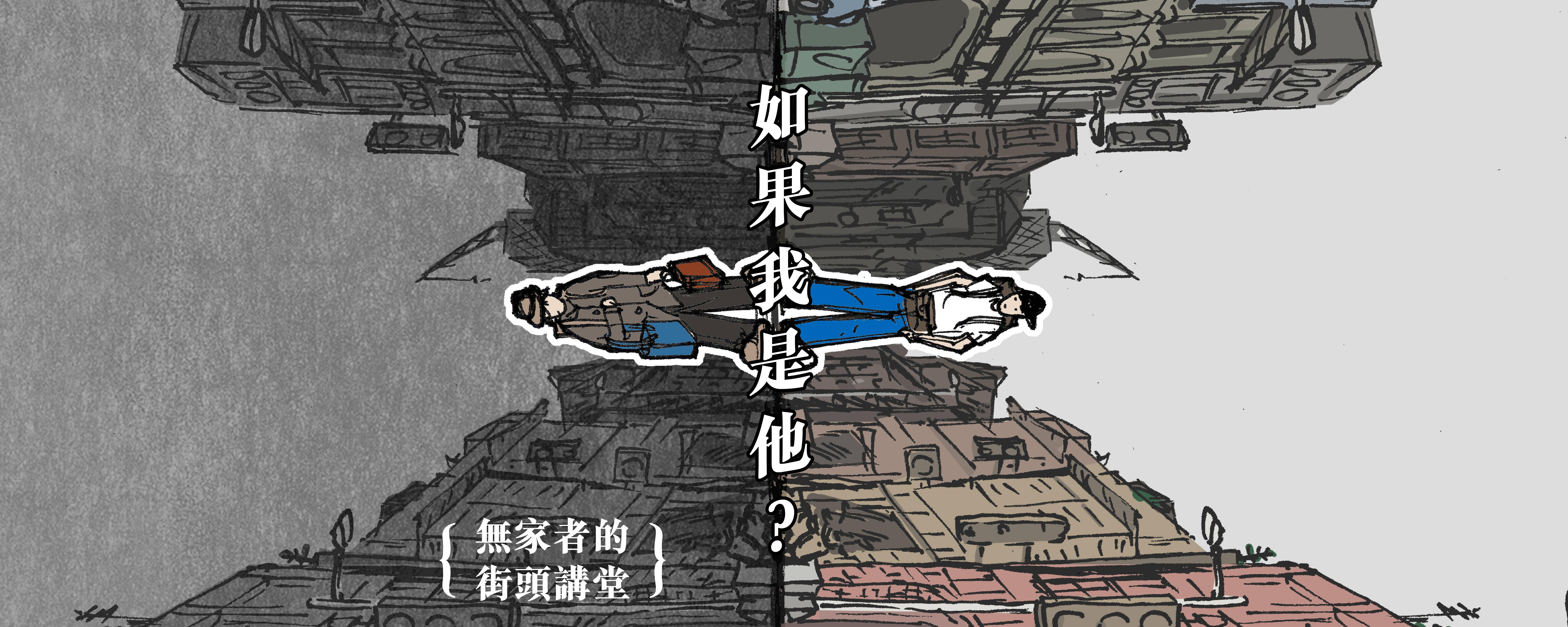 如果我是他_網頁banner_無副標 (1)