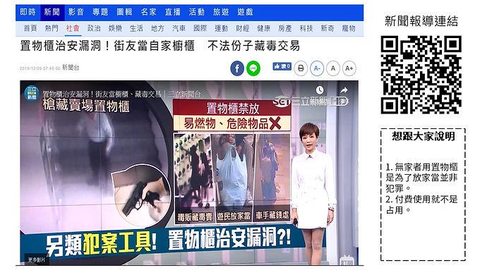 14. 置物櫃國內新聞(2)
