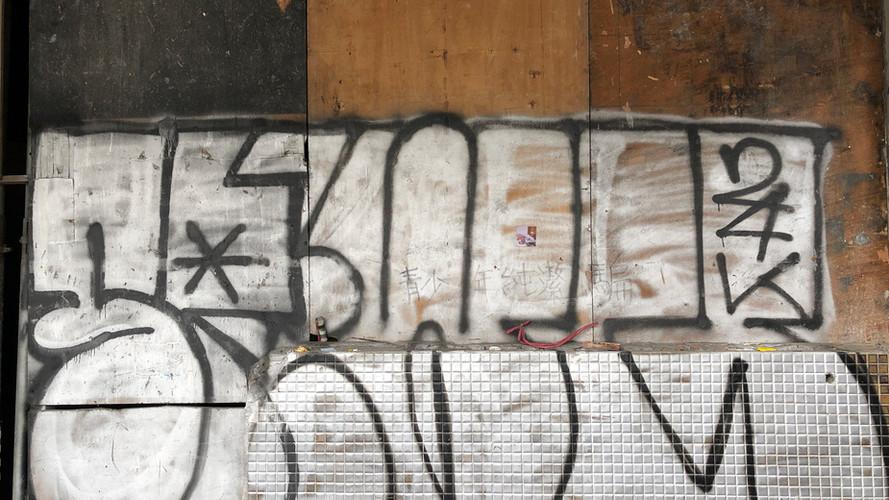 這棟廢棄很久有很多塗鴉的建築物到底有甚麼玄機呢?