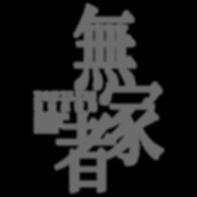 logo_20190507_grey1 .png