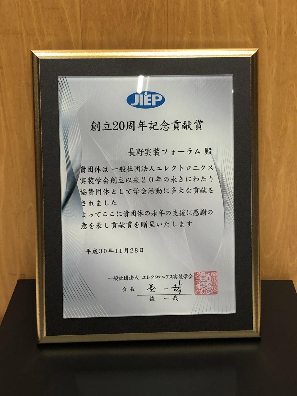 エレクトロニクス実装学会から頂いた創立20周年記念貢献賞の楯