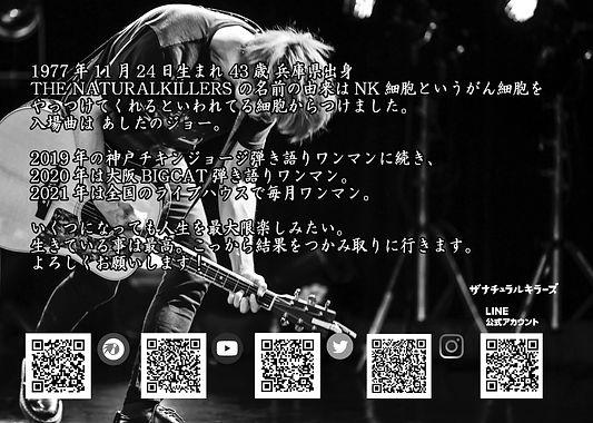A52021uraketugou.jpg