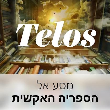 מסע לספרייה האקשית בטלוס