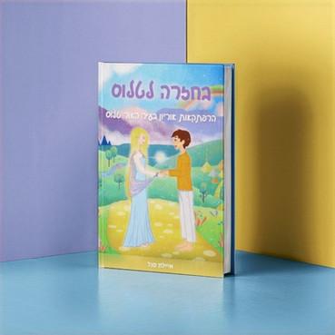 Hardcover-Book-Mockup-Presentation_edite