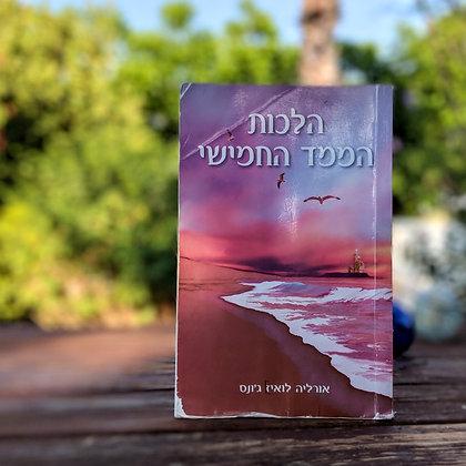 ספר הלכות המימד החמישי