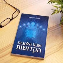 ספר שבע הלהבות הקדושות