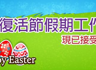 復活節假期工作坊名額有限,報名從速!