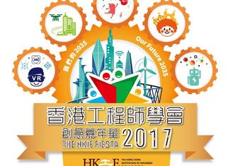 香港工程師學會 「智能城市」填色及繪畫設計比賽