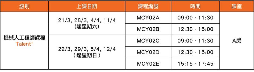 3月補課時間表3.png