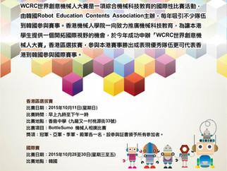 2015WCRCHK世界創意機械人大賽即將舉行