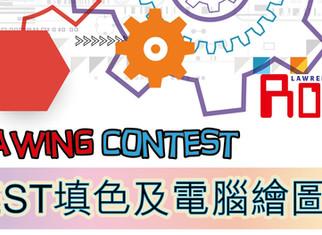 邀請出席「2017Robofest填色及電腦繪圖設計比賽」頒獎典禮