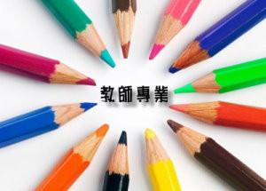 8月19日教師發展日教學中心服務暫停