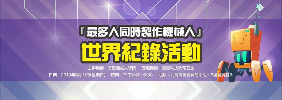HK_WebBanner_GuinnessWorldRecord-01.jpg