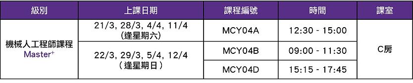 3月補課時間表5.png