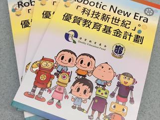 「科技新世紀」現已出版!