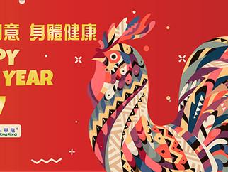 香港機械人學院祝您萬事如意 身體健康!