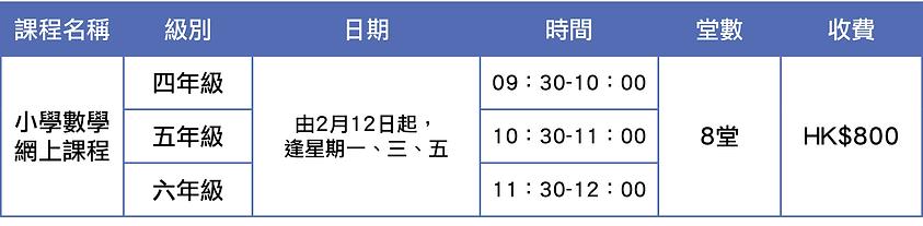數學時間表.png