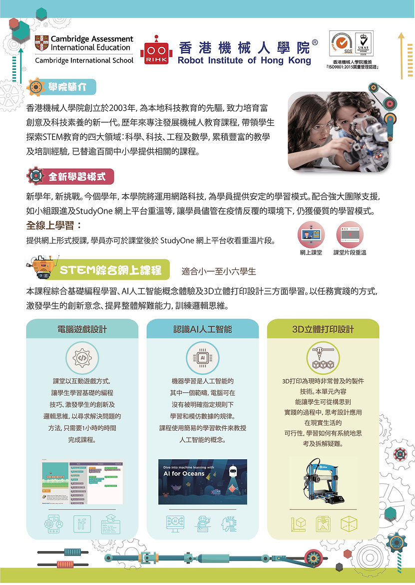 STEM綜合網上課程P1.jpg