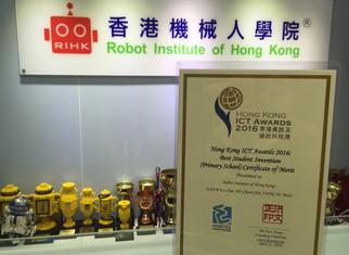 本學院學員勇奪「2016香港通訊及資訊科技獎-最佳學生發明獎優異獎」