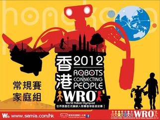世界奧林匹克機械人競賽-常規賽家庭組
