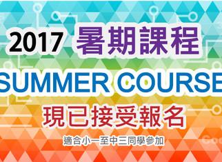 2017暑期課程現已接受報名
