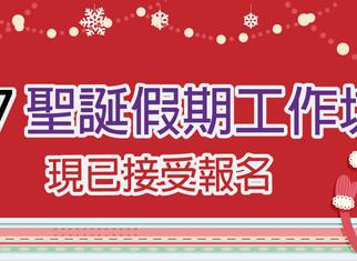 2017聖誕假期工作坊現已接受報名