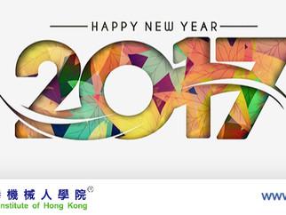 祝願大家2017年新年快樂!