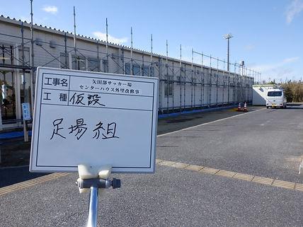 足場組.JPG