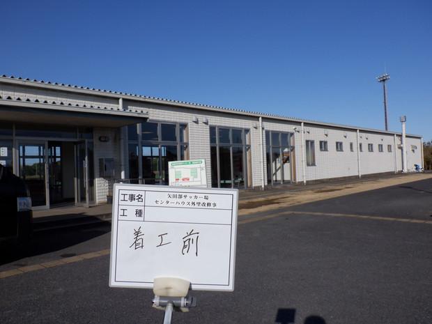 矢田部サッカー場センターハウス塗装工事が完了しました。