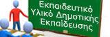 yliko_dimotiki.jpg