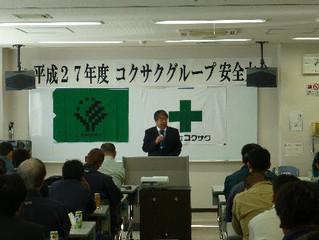 平成28年度コクサクグループ安全大会を実施しました。