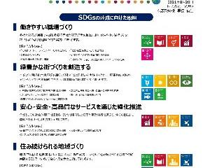 株式会社コクサク「SDGs宣言」の策定について
