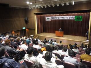 コクサクグループ平成29年度安全大会を実施しました。