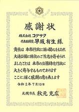 大通公園初夏花壇における花苗の寄付