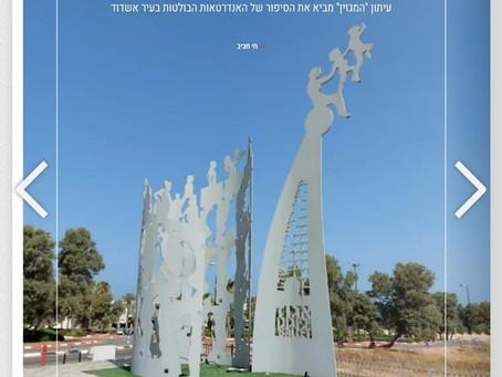 מסע בין אנדרטאות אשדוד - המגזין גיליון 847