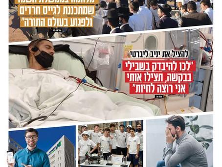 להציל את יניב - המגזין גיליון 853