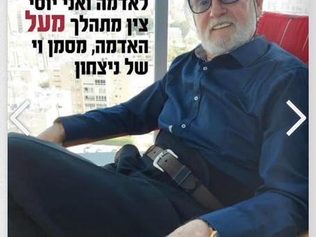 יום הזיכרון לשואה ולגבורה - המגזין גיליון 843