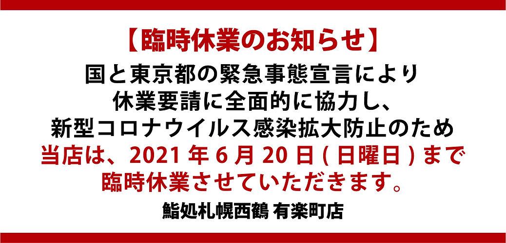 西鶴有楽町店、臨時休業のお知らせ