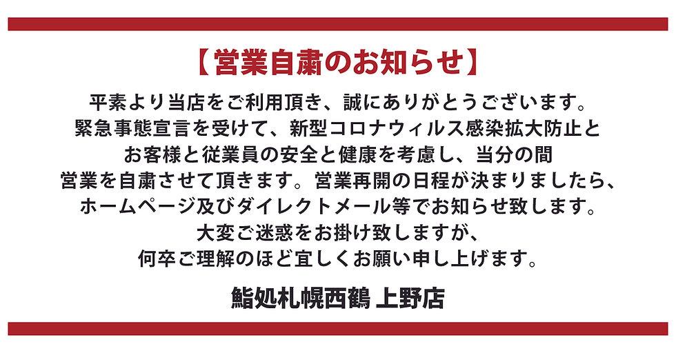 営業自粛のお知らせ、鮨処札幌西鶴上野店
