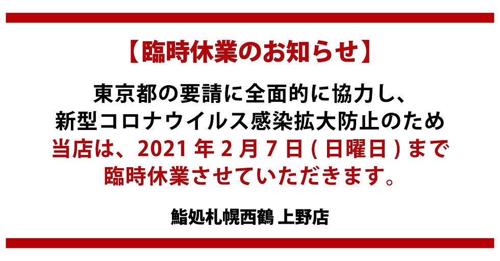 臨時休業のお知らせ_上野2021.01.08_.jpg