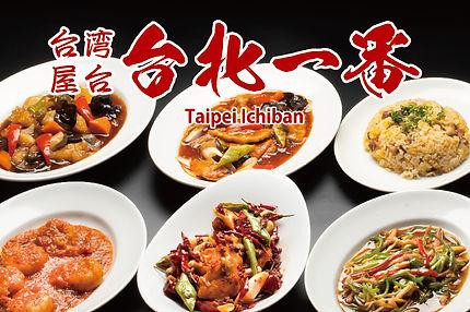 台北一番 デカ盛りメニューが人気。