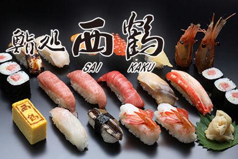 鮨処西鶴 旬の味を個室で。