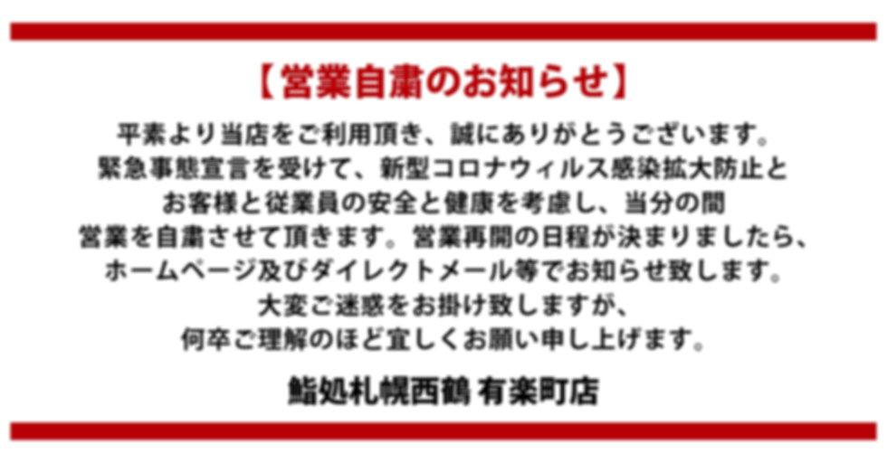 営業自粛のお知らせ、鮨処札幌西鶴有楽町店