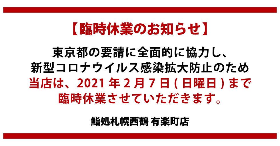 臨時休業のお知らせ_有楽町2021.01.08.jpg