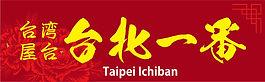 台北一番ロゴ01.jpg