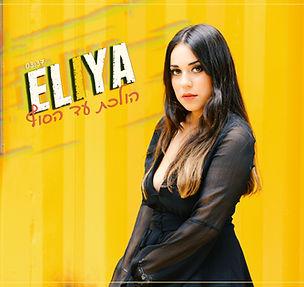 ELIYA הזמרת אליה במופע חדש