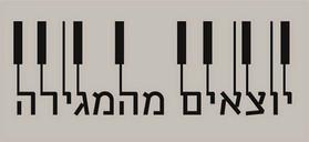 יוצאים מהמגירה - מיזם מוזיקלי של יוסי סידי ועופר המרמן